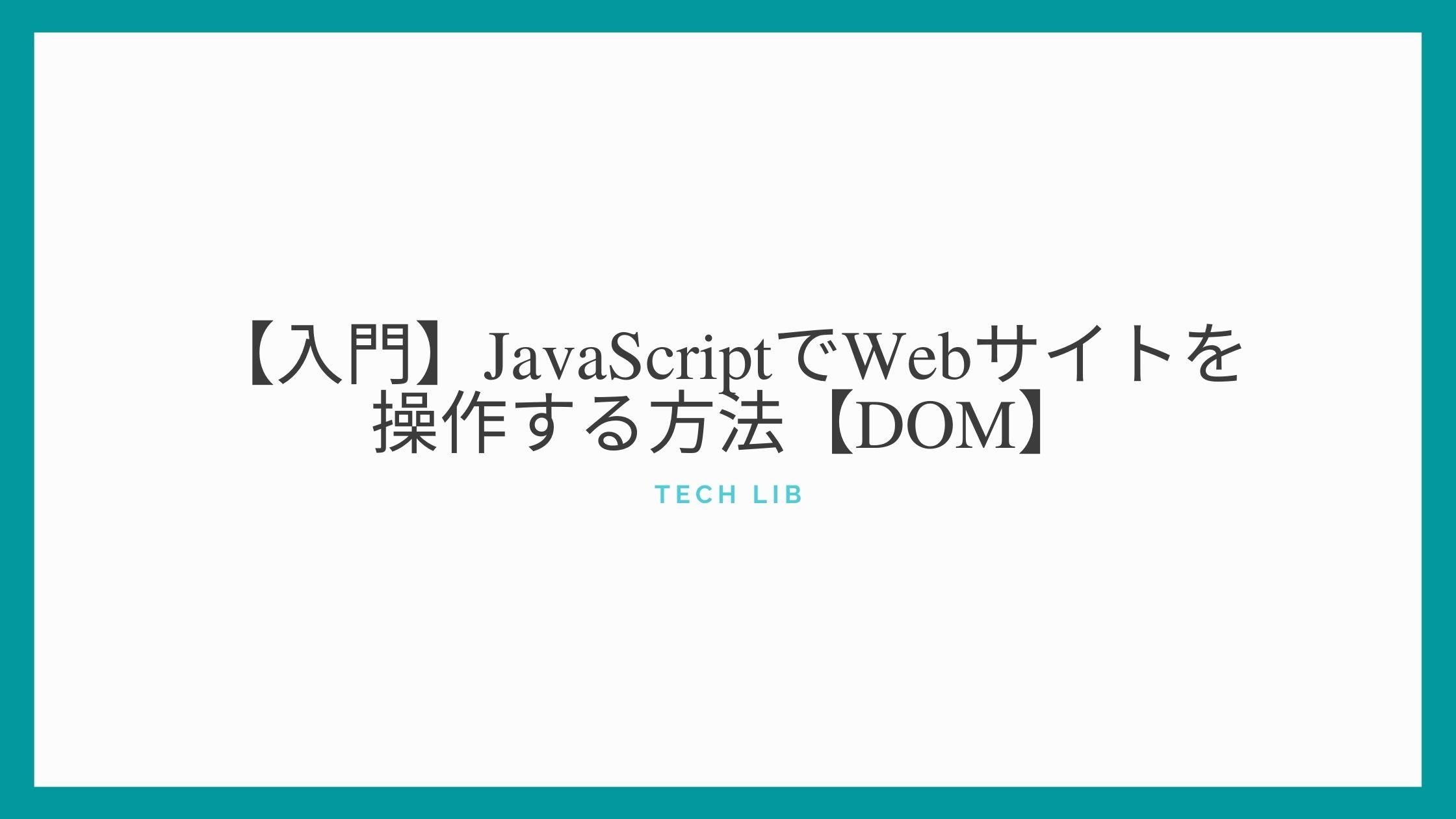 js_dom_begin