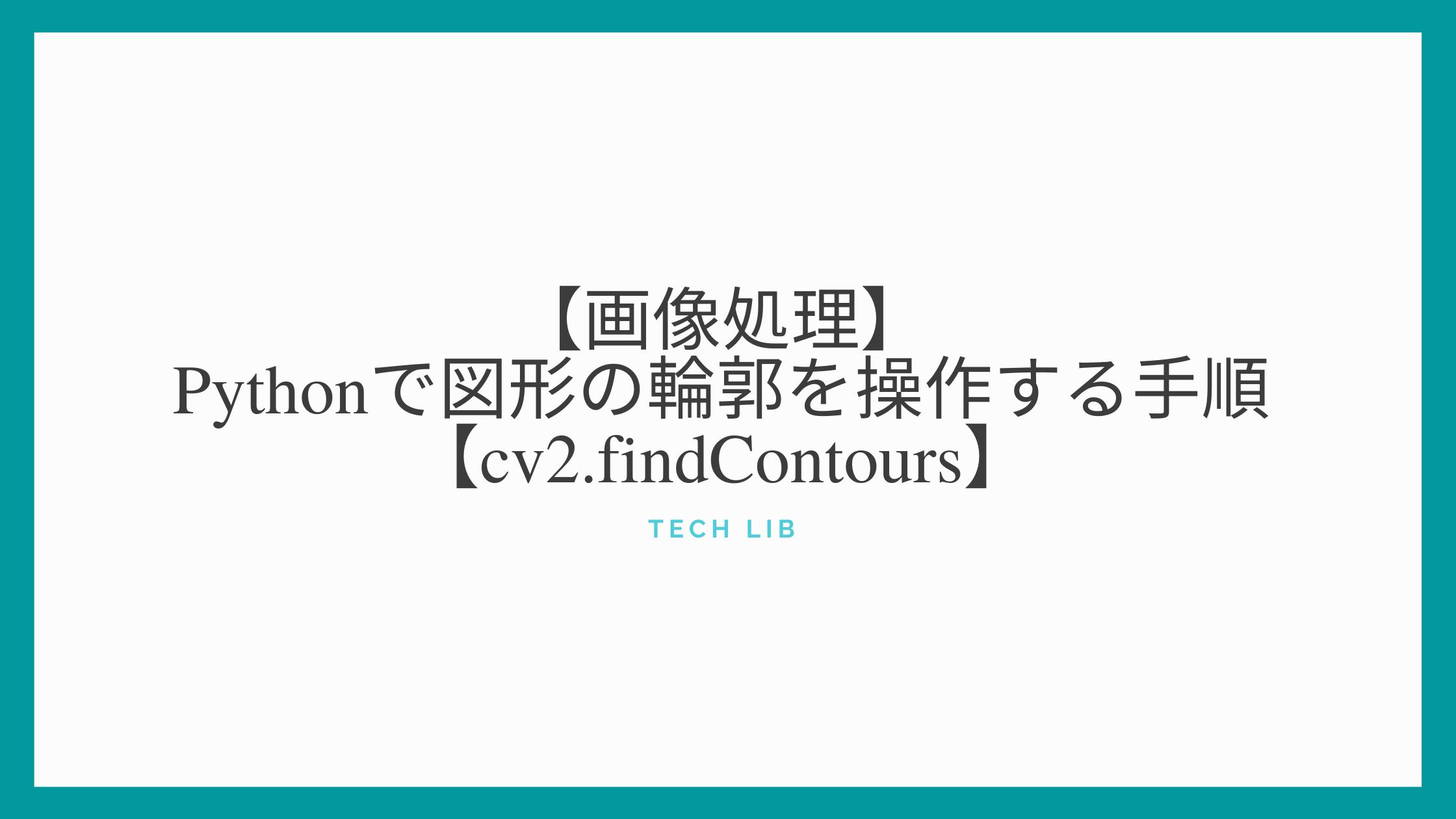 opencv_contours_title