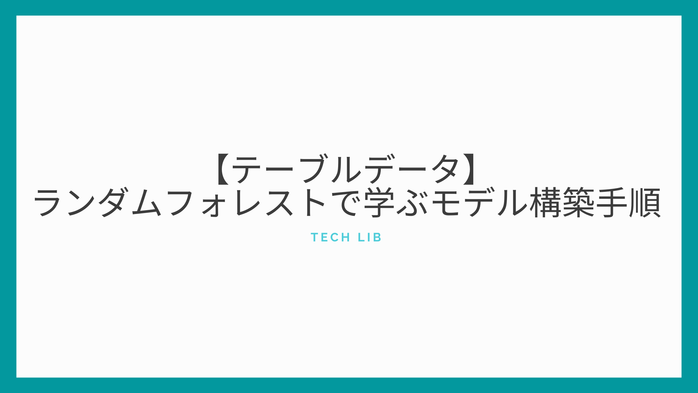 table_data_ml