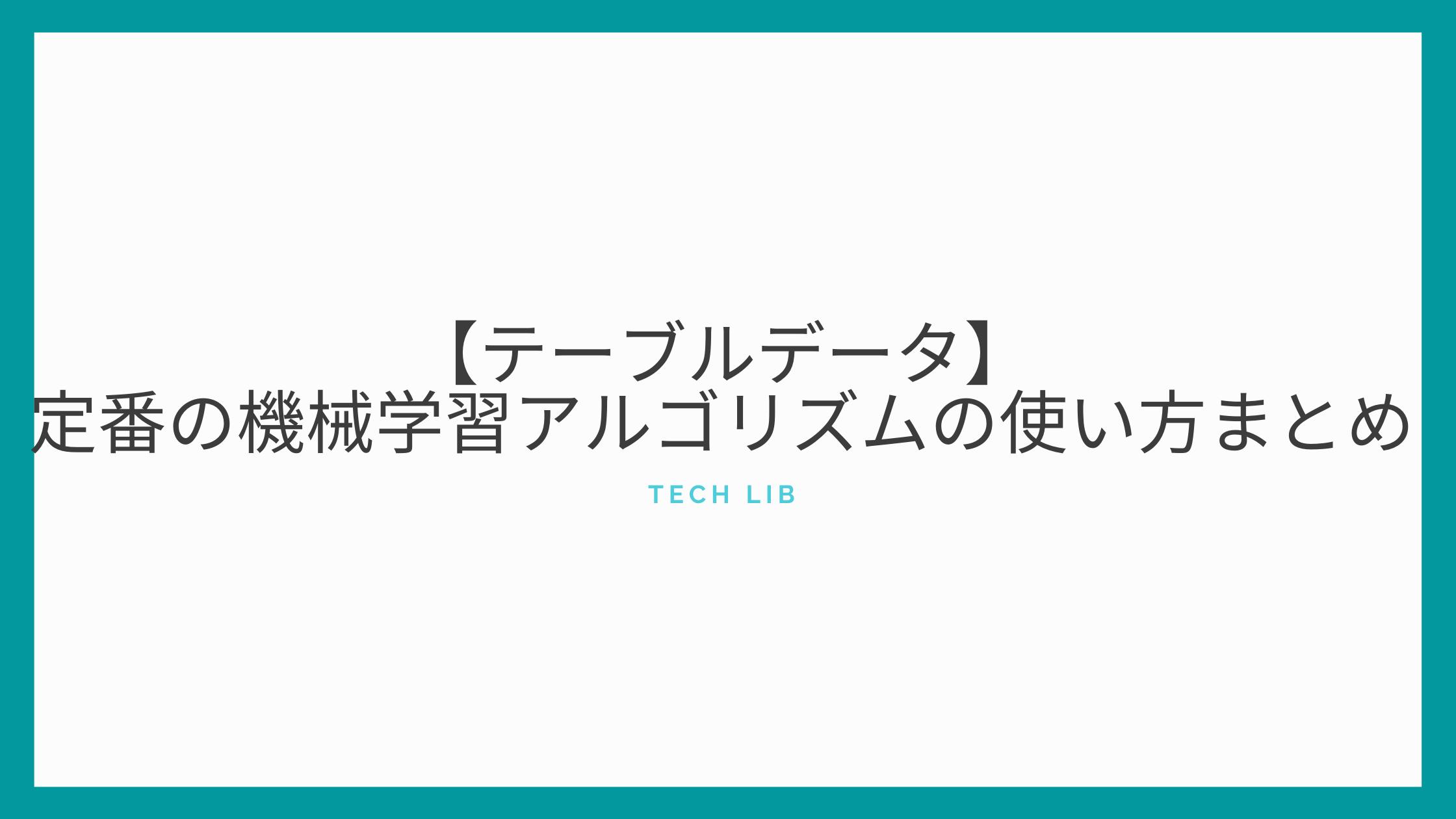 table_algo_summary